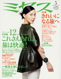 ミセス2012年5月号